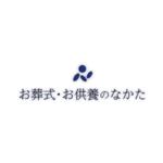 有限会社中田