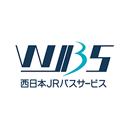 西日本ジェイアールバスサービス株式会社