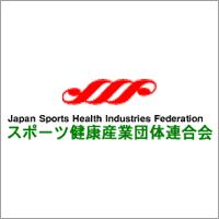 公益財団法人スポーツ健康産業団体連合会