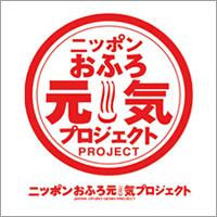 一般社団法人ニッポンおふろ元気プロジェクト